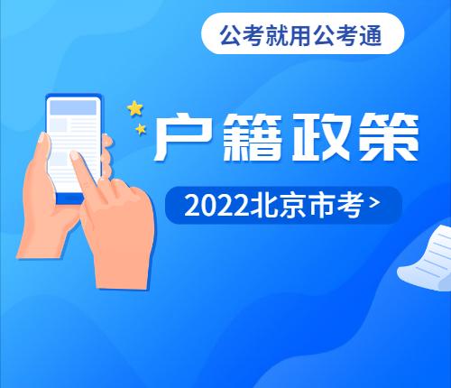 2022京考户籍要求