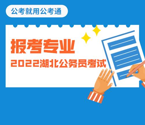 湖北省考报考专业