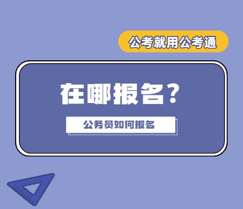 2022福建省考报名