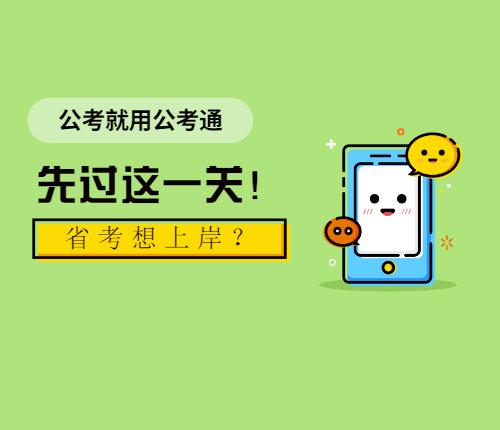2022年江苏省考