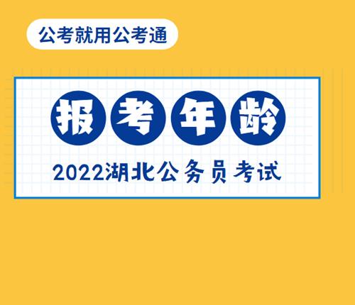 湖北省考报考年龄要求
