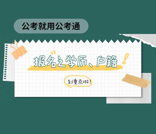 上海市考学历户籍