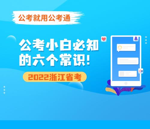 浙江省考6个基本常识