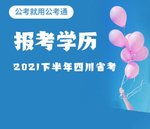 四川省考报考学历