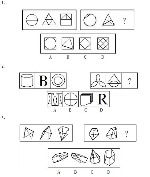 国考行测专项练习—判断推理之图形推理