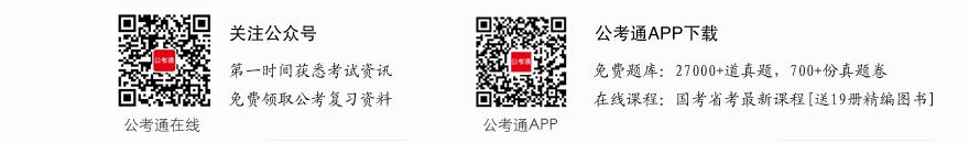2020年北京公务员考试海淀区资格复审公告